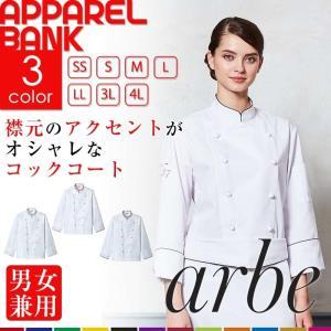 コックコート 長袖 おしゃれ 白衣 調理服 厨房服 パイピング スタイリッシュ arbe 8330 飲食ユニフォーム|ap-b