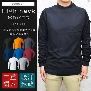 長袖ニットハイネックシャツ 作業着 アタックベース 1500 ハイネックシャツ トップス 作業服 秋冬作業服|ap-b