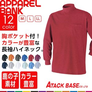 長袖ハイネックシャツ メンズ 作業服 アタックベース 3030 作業着 作業用シャツ 鹿の子|ap-b