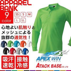 ポロシャツ メンズ 長袖ポロシャツ 接触冷感 猛暑対策 アタックベース 作業用ポロシャツ メッシュ ゴルフウェア 消臭機能 長袖 作業着 作業服|ap-b