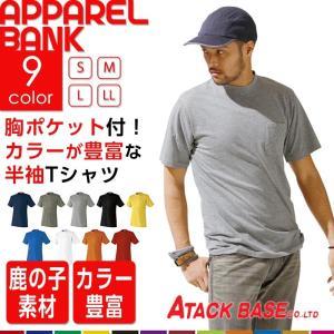 Tシャツ 半袖 トップス 作業用Tシャツ 綿100 アタックベース 5050 高品質コーマ糸で縫製 作業服 作業着|ap-b