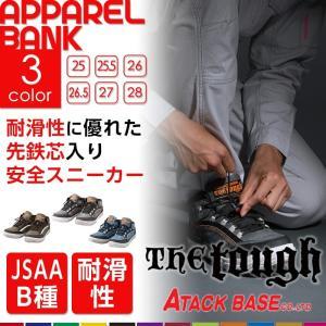 安全靴 ハイカット The Tough 5600 安全スニーカー  耐滑性 鉄芯 カップインソール 作業靴 長編安全スニーカー|ap-b