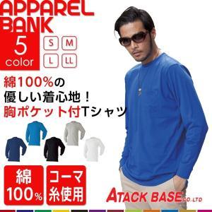 Tシャツ 長袖 トップス 作業用Tシャツ 綿100 アタックベース 高品質コーマ糸で縫製 作業服 作業着 長袖シャツ|ap-b