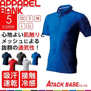 ポロシャツ メンズ ボタンダウン アタックベース 制電半袖シャツ JIS適合 作業着 ゴルフウェア 制電半袖ポロシャツ 吸汗速乾 作業服|ap-b