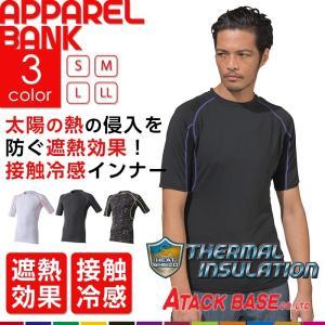 コンプレッション 作業着 遮熱 半袖クルーネックシャツ 664 アタックベース インナーシャツ ひんやり インナーウェア 作業服 春夏作業服|ap-b