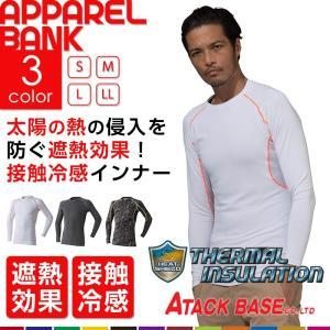 コンプレッション 作業着 遮熱 長袖クルーネックシャツ 665 アタックベース インナーシャツ ひんやり インナーウェア 作業服 春夏作業服|ap-b