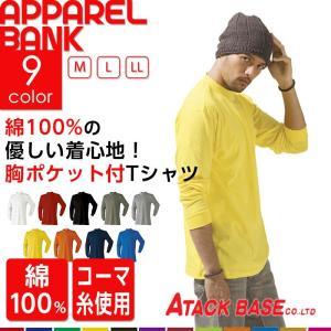 ローネックシャツ アタックベース 作業服 長袖シャツ 綿100 コーマ糸 火や熱に強い綿素材 春夏作業服|ap-b