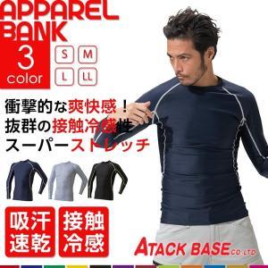 作業着 長袖 冷感 クルーネックシャツ アタックベース 790 接触冷感 スーパーストレッチ素材 春夏作業服|ap-b