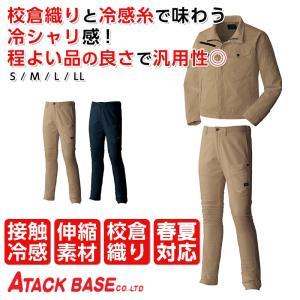 ストレッチクールスラックス 作業ズボン 作業着 ワークウェア 接触冷感 アタックベース 作業用ボトムス 春夏作業服|ap-b