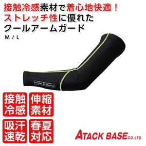 ストレッチアームカバー  接触冷感 吸汗速乾 日焼け防止 クールアームガード アタックベース|ap-b