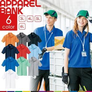 ポロシャツ レディース 半袖  AITOZ 10579 ビッグサイズ 吸汗速乾 クールコンフォート 男女兼用 清涼感 ドライ メッシュ 春夏用|ap-b