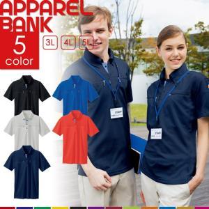 ポロシャツ 半袖 大きいサイズ ビッグサイズ