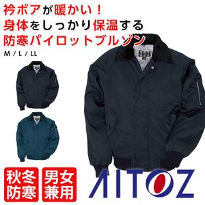 パイロットジャンパー 防寒服 ブルゾン メンズ アウター パイロットブルゾン 作業服 作業着 アイトス|ap-b