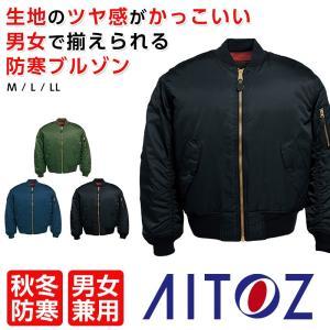MA-1 ブルゾン 防寒服 作業服 ブルゾン アイトス AZ-10702|ap-b