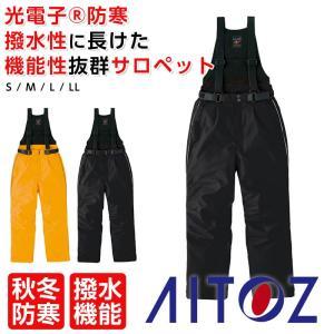 防寒サロペット 作業服 サロペット 重防寒 作業着 撥水 AITOZ 6064 光電子シリーズ|ap-b