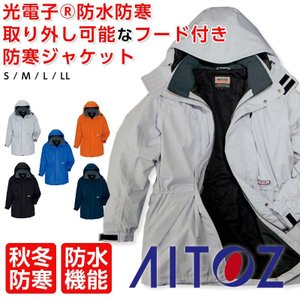 防寒コート 作業着 メンズ ジャケット 防寒 作業服 6160 AITOZ 警備コート 警備服|ap-b
