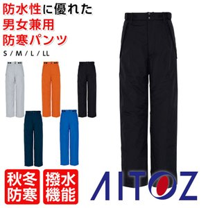 防寒パンツ 防寒服 AITOZ 6162 防寒ズボン 作業服 防寒 作業着 重防寒 透湿防水 光電子 ウインターギア 防水|ap-b