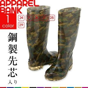 長靴 安全長靴 TULTEX  メンズ 鋼製先芯 迷彩 レインブーツ 作業用品 作業靴 男性 耐油 防水 セーフティーシューズ |ap-b