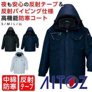 防寒ブルゾン 秋冬作業着 TULTEX 作業服 アウター 防寒コート 作業 防寒 AITOZ|ap-b