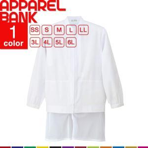 衛生服 白衣 調理衣 ブルゾン 長袖 男女兼用 AITOZ 食品加工白衣  抗ウイルス フルテクト 二重袖 食品工場 アイトス 861001|ap-b