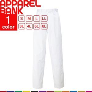 食品加工白衣 メンズパンツ 衛生服 白衣 AITOZ 調理衣 男性用 メンズスラックス 抗菌 抗ウイルス フルテクト 食品工場 清潔|ap-b