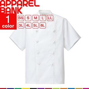 コックコート 白衣 半袖 AITOZ 男女兼用 厨房用衣料 調理服 ホワイト コックシャツ 厨房服|ap-b