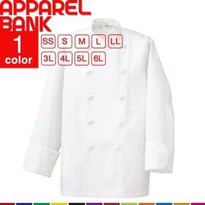 コックコート 長袖コックコート 男女兼用 AITOZ 白衣 厨房用衣料 ホワイト 長袖 男女兼用 綿 カツラギ 厨房服 調理服|ap-b