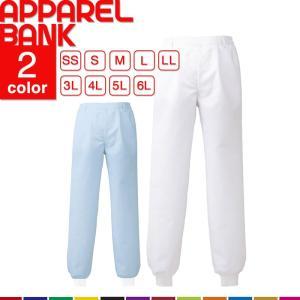 衛生服 白衣 調理衣 パンツ ホッピングパンツ AITOZ 男女兼用 食品工場 制菌 清潔 ホワイト サックス アイトス 861027|ap-b