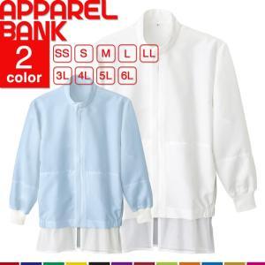 衛生服 白衣 食品加工白衣 男女兼用 比翼ブルゾン ホワイト サックス AITOZ 食品工場 制菌 清潔 アイトス 861028|ap-b