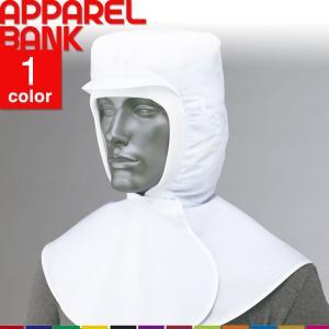 衛生頭巾 頭巾 帽子 作業帽 衛生帽 男女兼用 毛髪落下防止 耳部分メッシュ仕様 メガネ通し マスク掛け AITOZ 861082|ap-b