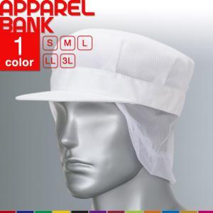 帽子 衛生帽 メッシュ 作業帽 男女兼用 毛髪落下防止 ホワイト ツイル素材 厨房用衣料 調理用 厨房服 アイトス AITOZ 861084 |ap-b