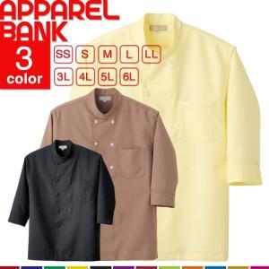 コックシャツ 七分袖 厨房用衣料 男女兼用 AITOZ 厨房服 制菌 制電 ストレッチ 調理用 アイトス 861201|ap-b