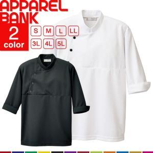 調理服 コックシャツ 男女兼用 七分袖 AITOZ ホワイト 厨房用衣料 ストレッチ 制菌 制電  厨房服 アイトス 制服|ap-b