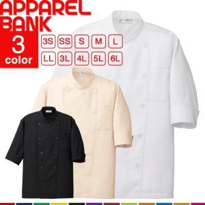 コックシャツ 調理服 AITOZ 男女兼用 七分袖 厨房用衣料 ストレッチ 調理用 厨房服 帯電防止 制菌 アイトス|ap-b