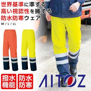 高視認性防水防寒パンツ 防寒パンツ TULTEX 作業着 防水 防寒服 AITOZ 8962 高視認性 作業服 防寒 ISO適合|ap-b