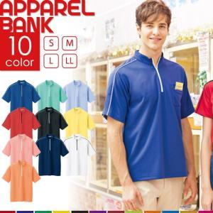 クイックドライジップアップシャツ 半袖 AITOZ コンフォートセンサー ワークシャツ  吸汗速乾 透け防止|ap-b