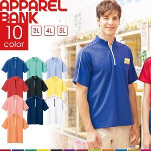 クイックドライジップアップシャツ 半袖 大きいサイズ AITOZ コンフォートセンサー ワークシャツ  吸汗速乾 透け防止|ap-b