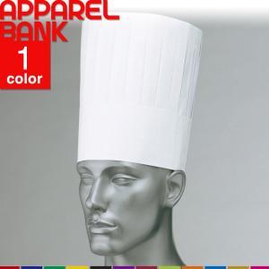 コック帽 紙素材 シェフハット 10枚入り ホワイト 厨房用衣料 帽子 調理服 男女兼用 アイトス AITOZ HH023|ap-b
