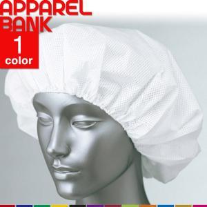 帽子 衛生帽 でんでん帽 男女兼用 帯電帽 50枚 1ケース 毛髪落下防止 作業帽 アイトス 厨房用衣料 調理用 厨房服 AITOZ HH101|ap-b