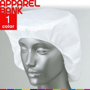 帽子 帯電帽 でんでん帽 衛生帽 男女兼用 メッシュ 50枚 1ケース 毛髪落下防止 作業帽 厨房用衣料 調理用 厨房服 アイトス AITOZ HH102|ap-b