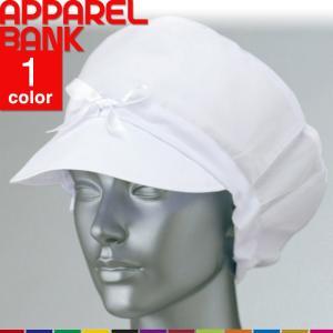 帽子 衛生帽 レディース 作業帽 女性用 毛髪落下防止 リボン 厨房用衣料 調理用 厨房服 AITOZ アイトス HH4324|ap-b