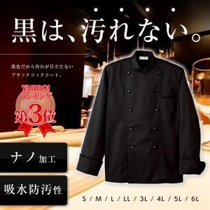 コックコート 黒 汚れが目立ちにくい 長袖 コック服 厨房服 調理服 シェフコート 男女兼用 ブラックコックコート 黒コックコート 即日発送可|ap-b