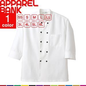 白衣 コックシャツ 七分袖 ホワイト 男女兼用 厨房用衣料 制菌 制電 ストレッチ 調理用 厨房服 アイトス AITOZ HS2953|ap-b