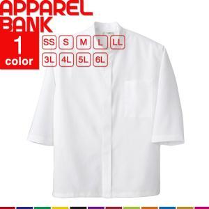 白衣 コックシャツ スタンドシャツ 男女兼用 七分袖 ホワイト 厨房用衣料 ストレッチ 制菌 制電 AITOZ 調理用 厨房服 アイトス HS2954|ap-b