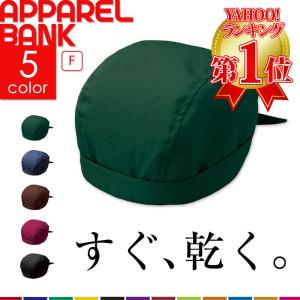 バンダナキャップ 帽子 バンダナ キャップ 制服 ユニフォーム 飲食 サービス 厨房 作業用帽子|ap-b