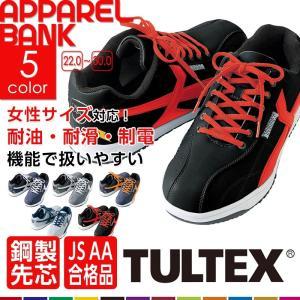 安全靴 ローカット メンズ タルテックス 51622 TULTEX スニーカーサイドライン セーフティーシューズ|ap-b