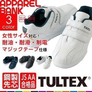 安全靴 スニーカー レディース TULTEX 51626 タルテックス 女性 スニーカー マジックテープ 安全靴スニーカー 軽量 災害 防災 靴|ap-b