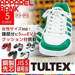 安全靴 ローカット メンズ タルテックス 51627 TULTEX スニーカー レディース 4ライン セーフティーシューズ|ap-b