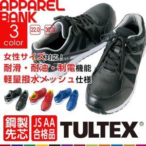 安全靴 ローカット タルテックス TULTEX スニーカー 51640 撥水 メッシュ 耐油 耐滑 静電 セーフティーシューズ|ap-b