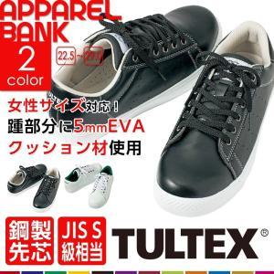 安全靴 ローカット メンズ タルテックス TULTEX スニーカー レディース セーフティーシューズ 51647|ap-b